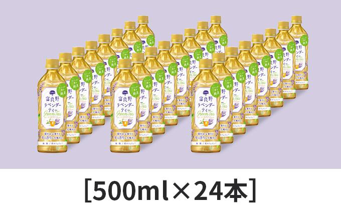 【ラベンダー香るグリーンティー】富良野ラベンダーティー500ml×24本