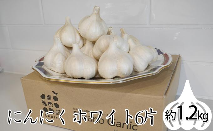 北海道上富良野町産にんにく(ホワイト6片)1.2kg