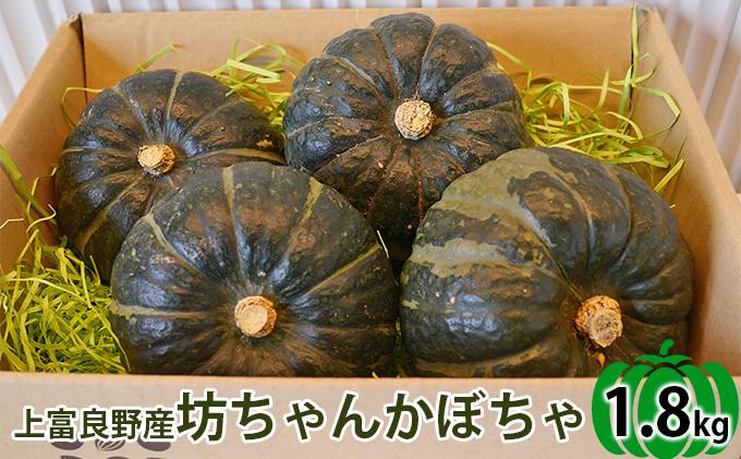 北海道上富良野町産【農薬不使用】坊ちゃんかぼちゃ約1.8kg