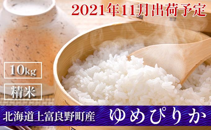 ◆2021年11月配送限定◆北海道上富良野町産【ゆめぴりか】10kg(5kg×2袋)