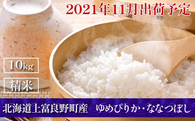 ◆2021年11月配送限定◆北海道上富良野町産【ゆめぴりか・ななつぼし】10kg(各5kg×1袋)