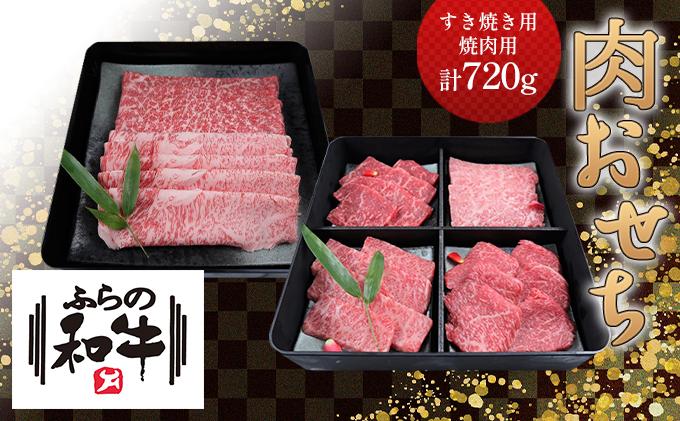 ふらの和牛【肉おせち】2段 すき焼き&焼肉用〈約720g〉