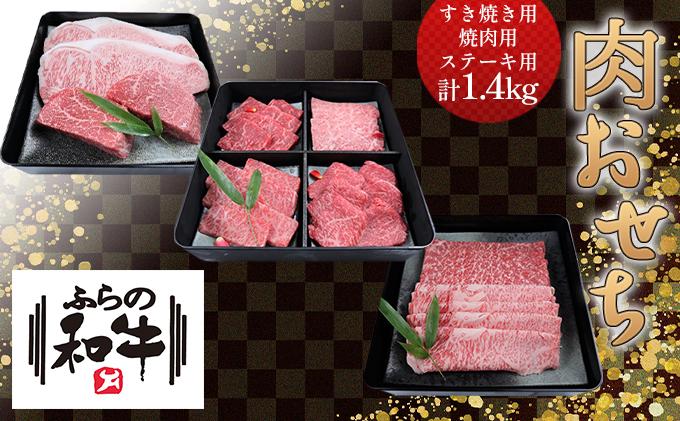 ふらの和牛【肉おせち】3段 すき焼き&焼肉&ステーキ用〈約1.4kg〉