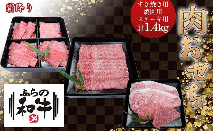 ◆霜降り部位のみ◆ふらの和牛【肉おせち】3段 すき焼き&焼肉&ステーキ用〈約1.4kg〉