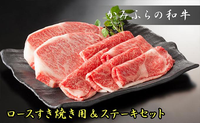 かみふらの和牛ロース【すき焼き&ステーキ】800gセット