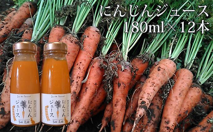 多田農園の畑からお届け!濃厚にんじんジュース180ml×12本