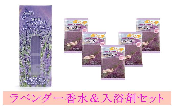 ラベンダー香水と入浴剤セット