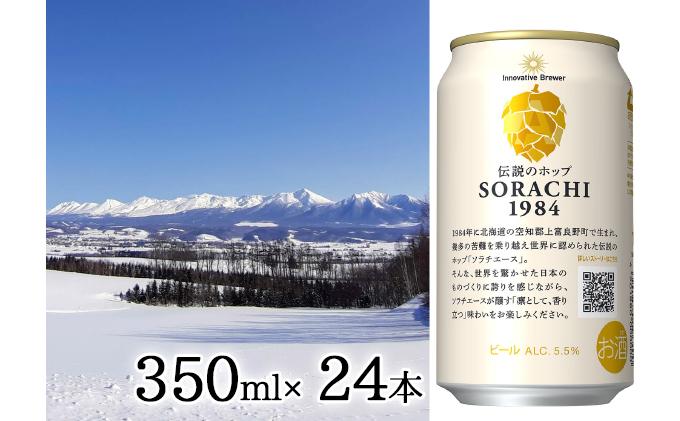 SORACHI 1984≪ソラチ1984≫2箱(350ml×24缶)