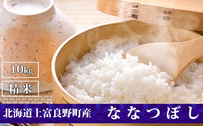 北海道上富良野町産【ななつぼし】10kg