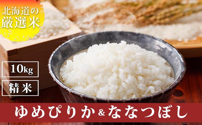 北海道上富良野町産【ゆめぴりか&ななつぼし】食べ比べセット計10kg