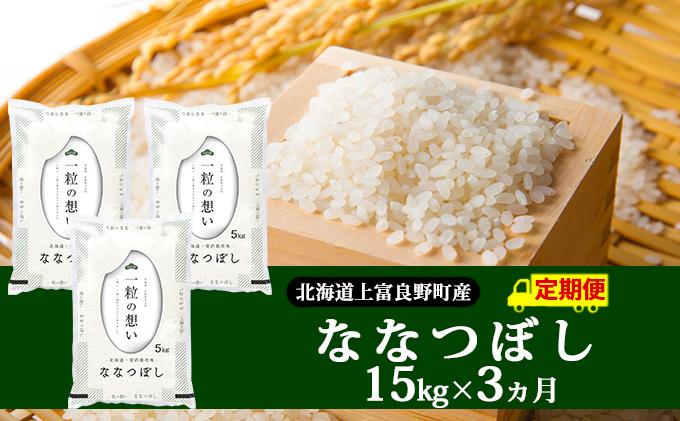 ≪3ヶ月定期便≫北海道上富良野町産【ななつぼし】15kg