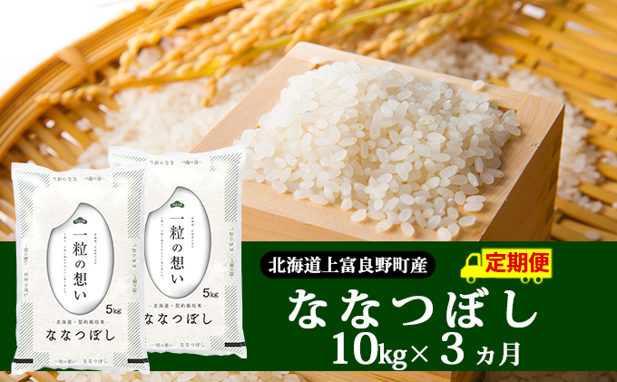 ≪3ヶ月定期便≫北海道上富良野町産【ななつぼし】10kg