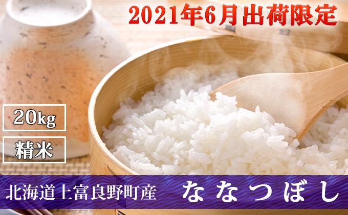 ◆2021年6月配送限定◆北海道上富良野町産【ななつぼし】20kg(5kg×4袋)