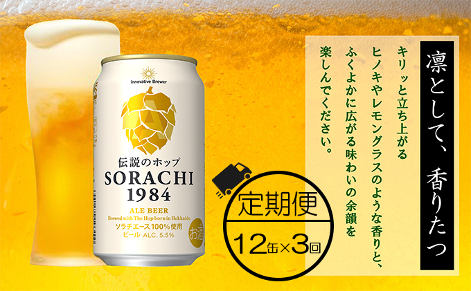 ◆3ヶ月定期便◆上富良野町発祥!伝説のホップ「ソラチエース」使用【SORACHI 1984】350ml×12缶