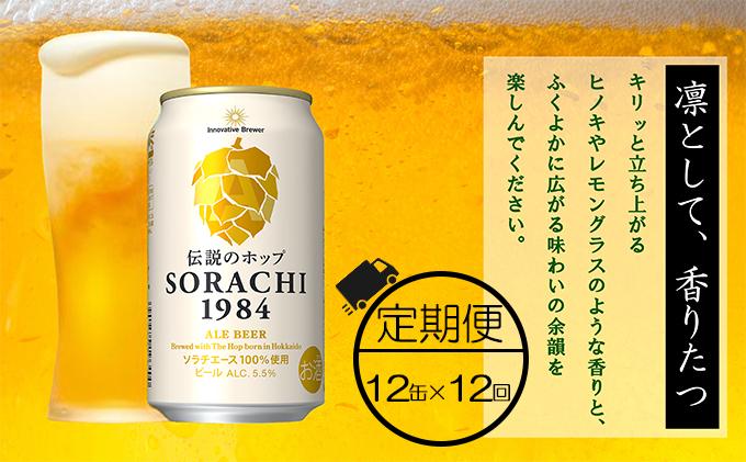 ◆1年間定期便◆上富良野町発祥!伝説のホップ「ソラチエース」使用【SORACHI 1984】350ml×12缶