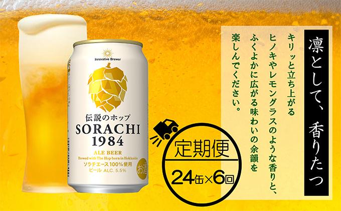 ◆6ヶ月定期便◆上富良野町発祥!伝説のホップ「ソラチエース」使用【SORACHI 1984】350ml×24缶