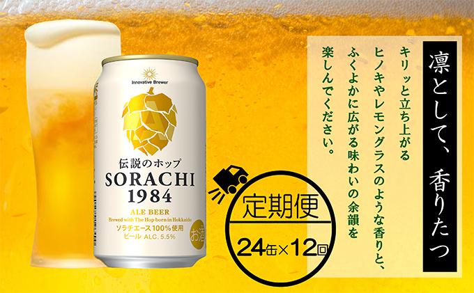 ◆1年間定期便◆上富良野町発祥!伝説のホップ「ソラチエース」使用【SORACHI 1984】350ml×24缶