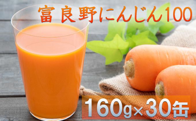 ふらの産人参ジュース【富良野にんじん100】30缶セット