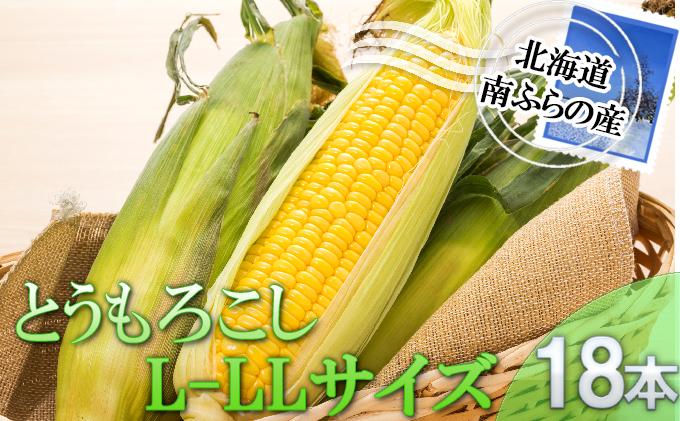 南ふらの産朝採りとうもろこし(イエロー)18本【L-LL】