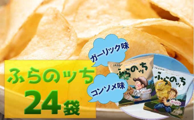 ふらの産ポテトチップス【ふらのっち】コンソメ味&ガーリック味セット