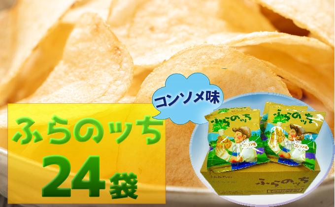 ふらの産ポテトチップス【ふらのっち】コンソメ味24袋