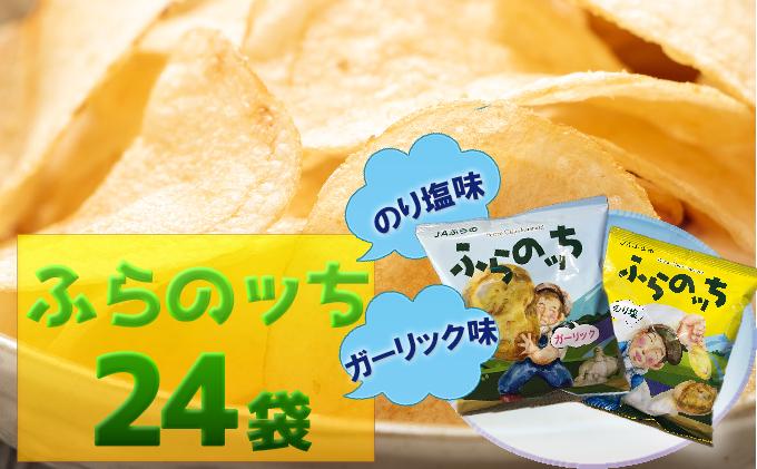 ふらの産ポテトチップス【ふらのっち】のり塩味&ガーリック味セット