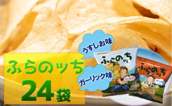 ふらの産ポテトチップス【ふらのっち】うすしお味&ガーリック味セット