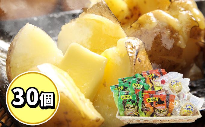 北海道みやげで大人気!バタじゃが3種の味くらべセット30個