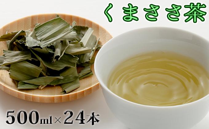 くまささ茶【ペットボトル】500ml×24本