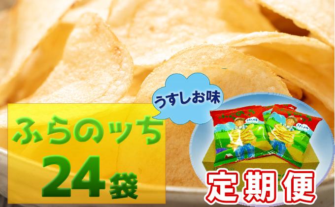 【3ヵ月に1回お届け】JAふらのポテトチップス【ふらのっち】うすしお味24袋