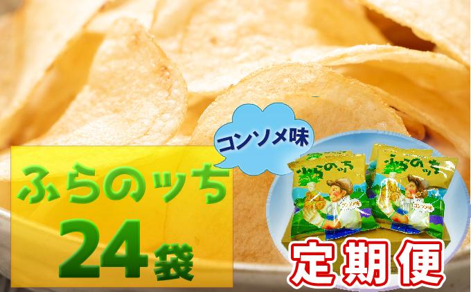【3ヵ月に1回お届け】JAふらのポテトチップス【ふらのっち】コンソメ味24袋
