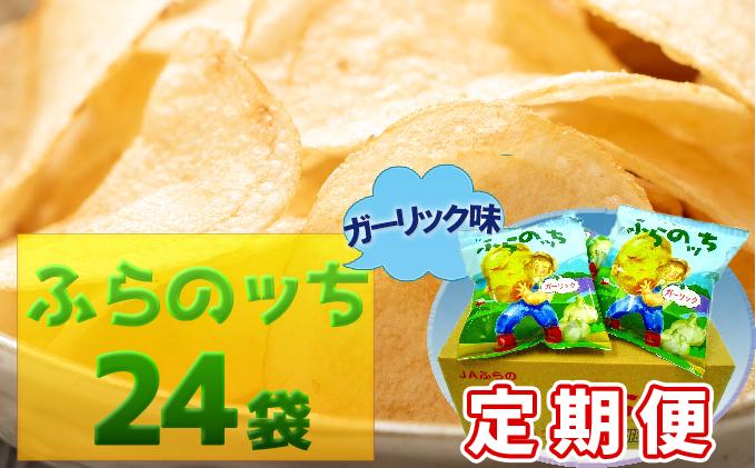 【3ヵ月に1回お届け】JAふらのポテトチップス【ふらのっち】ガーリック味24袋