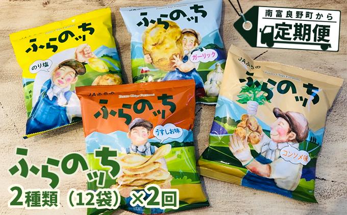 【3ヵ月に1回お届け】JAふらのポテトチップス【ふらのっち】2種類(各12袋)