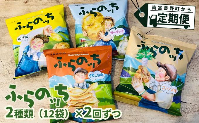 【2ヵ月に1回お届け】JAふらのポテトチップス【ふらのっち】2種類(各12袋)×4回