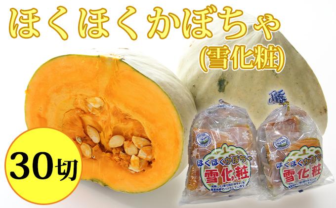 ほくほくかぼちゃ(雪化粧)5切入×6袋
