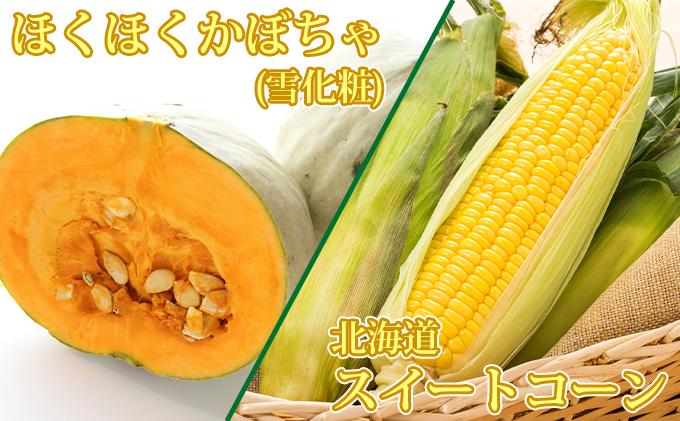 ほくほくかぼちゃ(雪化粧)5切入×3袋&北海道スイートコーン5本