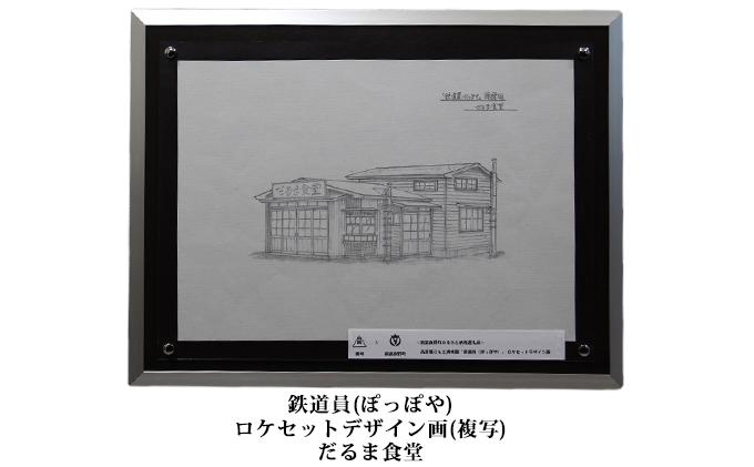 映画「鉄道員(ぽっぽや)」ロケセットデザイン画(複写)【だるま食堂】