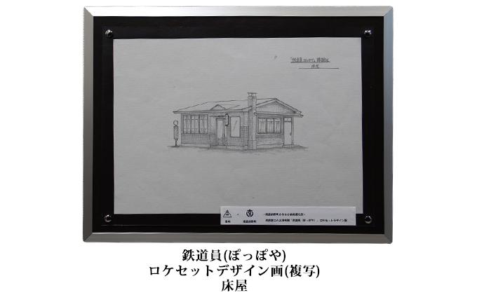 映画「鉄道員(ぽっぽや)」ロケセットデザイン画(複写)【床屋】