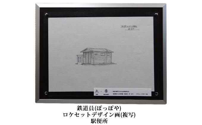 映画「鉄道員(ぽっぽや)」ロケセットデザイン画(複写)【幌舞駅(幾寅駅)便所】