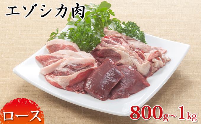 エゾシカ肉【ロース】ブロック約800g~1kg