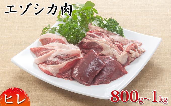 エゾシカ肉【ヒレ】ブロック約800g~1kg