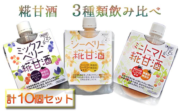 糀甘酒 3種類飲み比べ 計10個セット