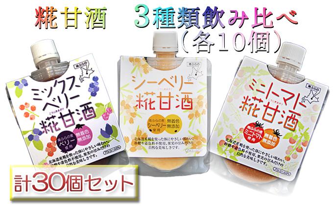 糀甘酒 3種類飲み比べ(各10個) 計30個セット
