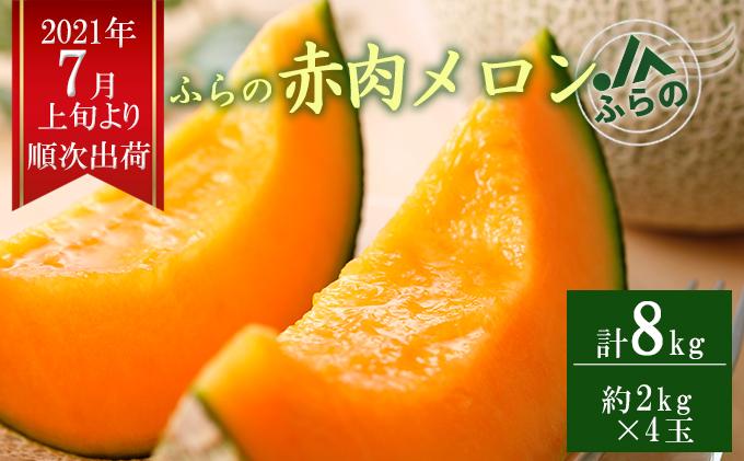 ◆JAふらの◆厳選!ふらの赤肉メロン2kg×4玉