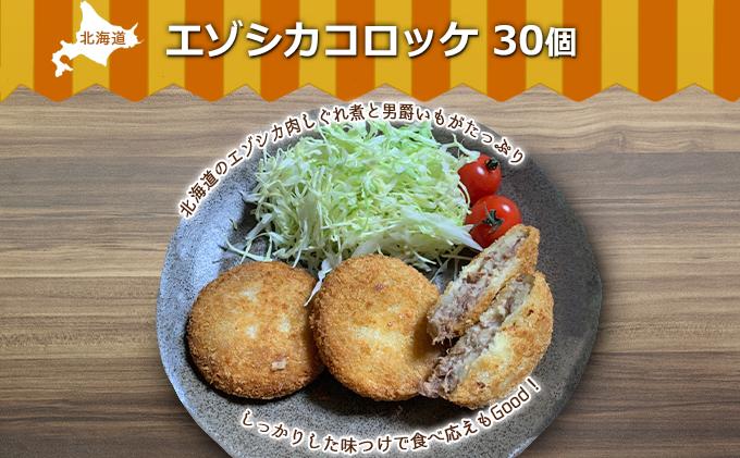 エゾシカコロッケ30個セット(3個入×10袋)