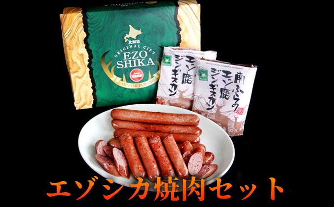 エゾシカ肉の焼肉セット