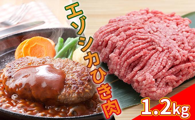 エゾシカひき肉1.2kg(300g×4パック)