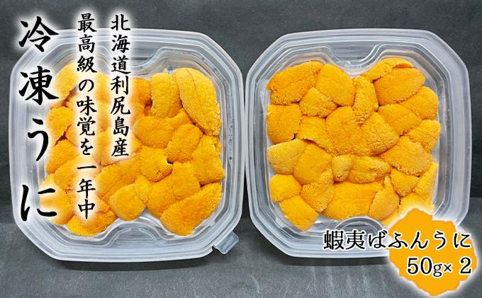 【日時指定不可】冷凍無添加うに(蝦夷ばふんうに)50g×2 北海道利尻産※オンライン決済限定