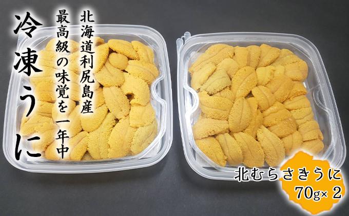 【日時指定不可】冷凍無添加うに(北むらさきうに)70g×2 北海道利尻産※オンライン決済限定