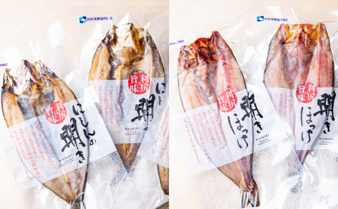利尻島産 開きホッケ&開きニシン 干物6枚セット